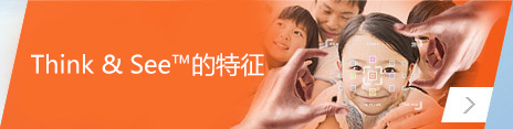 Think & See™的特征. Capturing the Essence of the Scene, Extracting Valuable Information.